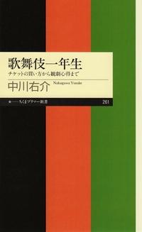 歌舞伎一年生 ──チケットの買い方から観劇心得まで-電子書籍