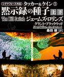 シグマフォース外伝 タッカー&ケイン1 黙示録の種子【上下合本版】-電子書籍