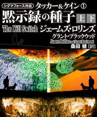 シグマフォース外伝 タッカー&ケイン1 黙示録の種子【上下合本版】