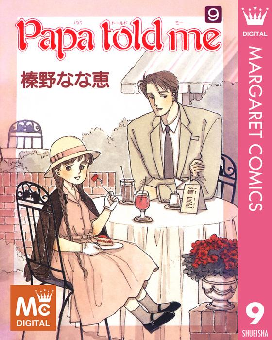 Papa told me 9-電子書籍-拡大画像