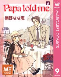 Papa told me 9-電子書籍