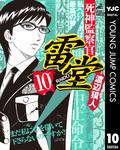 死神監察官雷堂 10-電子書籍