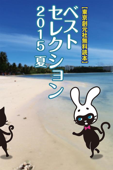 【東京創元社無料読本】ベストセレクション〈2015 Summer〉-電子書籍-拡大画像