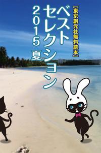 【東京創元社無料読本】ベストセレクション〈2015 Summer〉-電子書籍