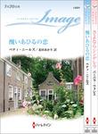 ハーレクイン・イマージュセット 2-電子書籍