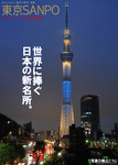 東京SANPO 「スカイツリーのある風景」-電子書籍