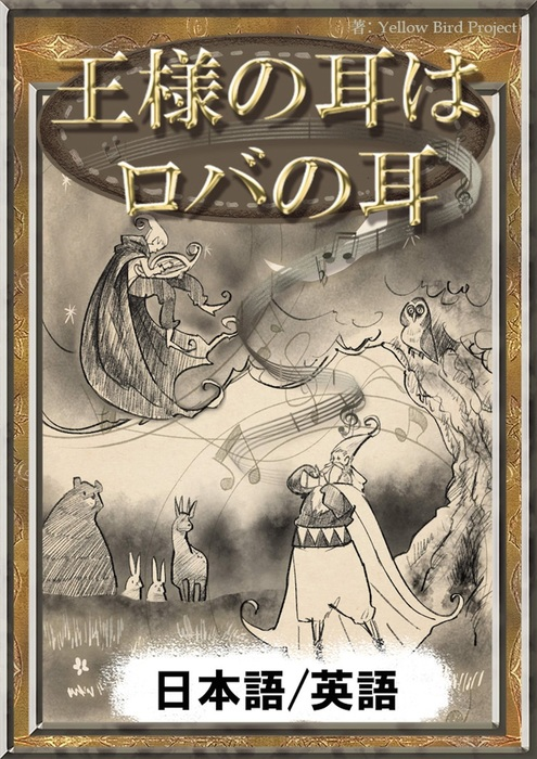 王様の耳はロバの耳 【日本語/英語版】-電子書籍-拡大画像