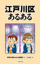「東京23区あるある」シリーズ
