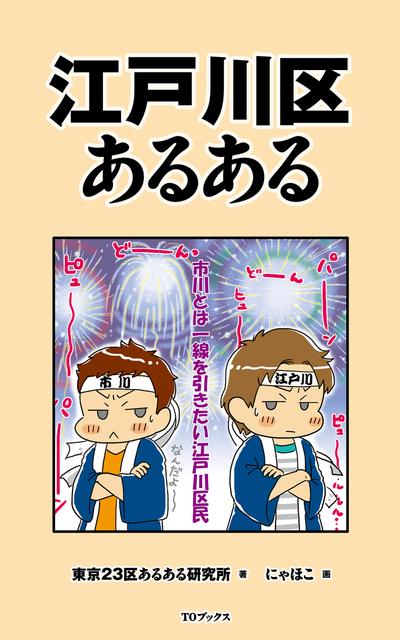 江戸川区あるある-電子書籍