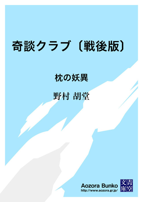 奇談クラブ〔戦後版〕 枕の妖異拡大写真
