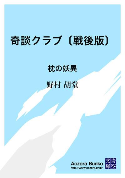 奇談クラブ〔戦後版〕 枕の妖異-電子書籍