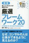 マジビジプロ ハンディ版 新人コンサルタントが最初に学ぶ 厳選フレームワーク20-電子書籍