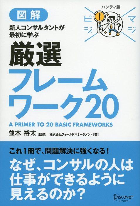 マジビジプロ ハンディ版 新人コンサルタントが最初に学ぶ 厳選フレームワーク20-電子書籍-拡大画像
