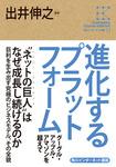 角川インターネット講座11 進化するプラットフォーム グーグル・アップル・アマゾンを超えて-電子書籍