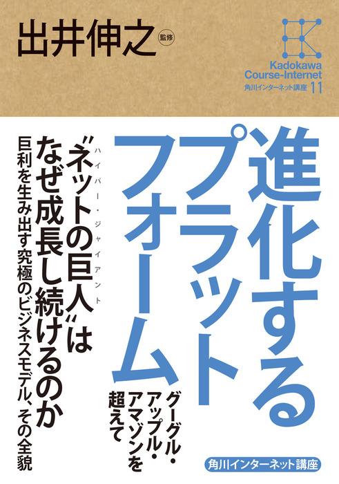 角川インターネット講座11 進化するプラットフォーム グーグル・アップル・アマゾンを超えて拡大写真