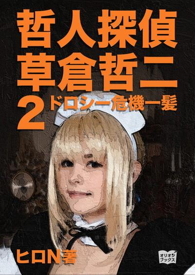 哲人探偵・草倉哲二 2-電子書籍