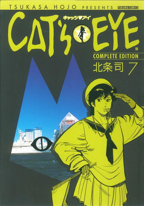 CAT'S EYE 7巻拡大写真