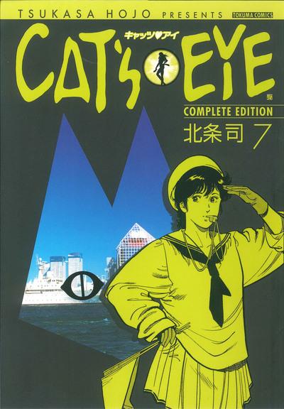 CAT'S EYE 7巻-電子書籍