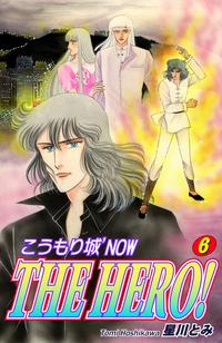 こうもり城 'NOW THE HERO!(6)