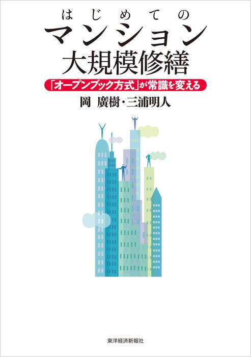 はじめてのマンション大規模修繕―「オープンブック方式」が常識を変える-電子書籍-拡大画像