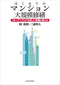 はじめてのマンション大規模修繕―「オープンブック方式」が常識を変える-電子書籍