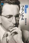 知の教科書 フランクル-電子書籍