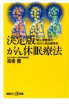 決定版 がん休眠療法-電子書籍