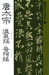 書聖名品選集(9)唐太宗 : 温泉銘・晋祠銘-電子書籍