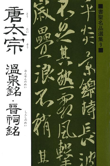 書聖名品選集(9)唐太宗 : 温泉銘・晋祠銘拡大写真