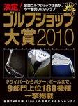 決定! ゴルフショップ大賞2010-電子書籍