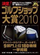 学研スポーツムックゴルフシリーズ