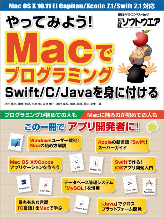 やってみよう! Macでプログラミング Swift/C/Javaを身に付ける(日経BP Next ICT選書)拡大写真