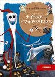 ナイトメアー・ビフォア・クリスマス-電子書籍