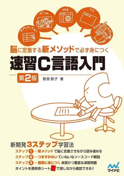速習C言語入門 [第2版]  脳に定着する新メソッドで必ず身につく-電子書籍