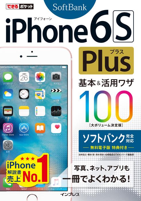 できるポケット iPhone 6s Plus 基本&活用ワザ100 ソフトバンク完全対応拡大写真