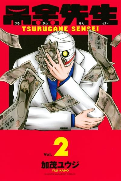 吊金先生(2)-電子書籍