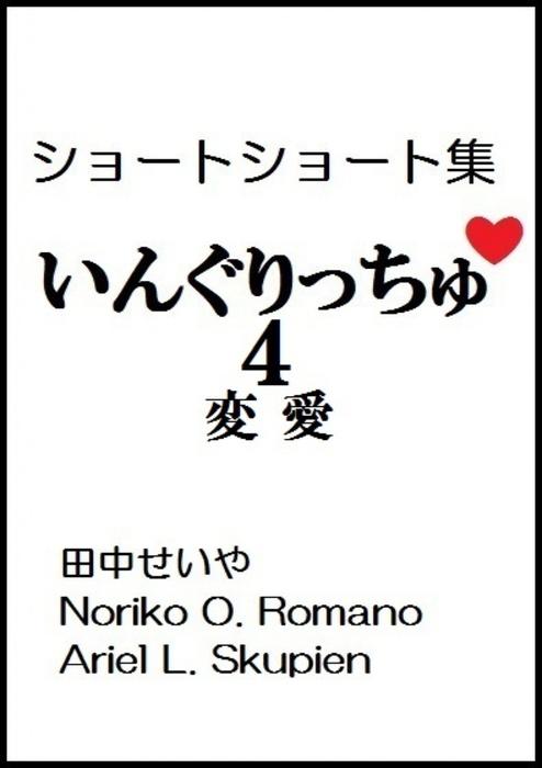 いんぐりっちゅ4(変愛):ショートショート拡大写真
