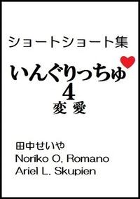 いんぐりっちゅ4(変愛):ショートショート