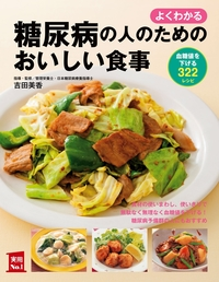 よくわかる 糖尿病の人のためのおいしい食事-電子書籍