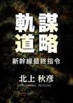 謀略軌道 新幹線最終指令-電子書籍