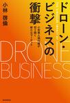ドローン・ビジネスの衝撃 小型無人飛行機が切り開く新たなマーケット-電子書籍