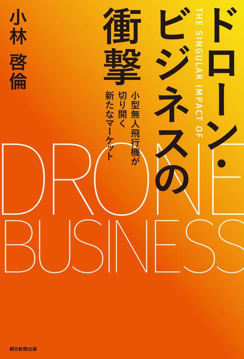 ドローン・ビジネスの衝撃 小型無人飛行機が切り開く新たなマーケット拡大写真