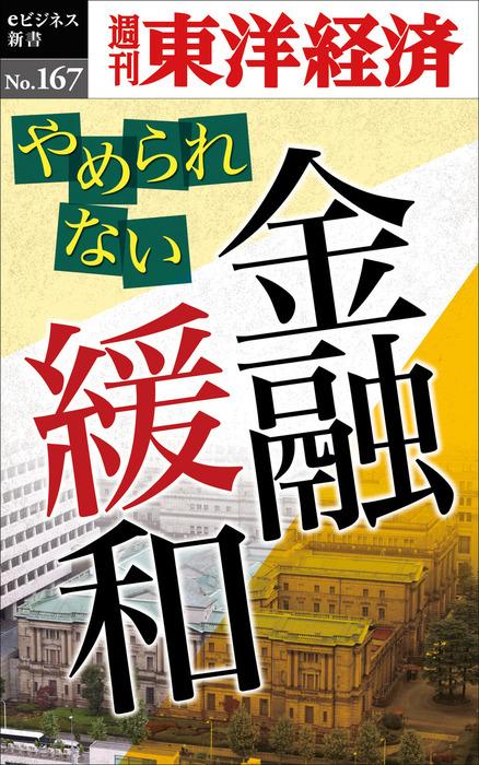 やめられない金融緩和―週刊東洋経済eビジネス新書No.167-電子書籍-拡大画像