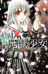 新・地獄少女(1)-電子書籍
