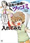 もぐらと奈加ちゃんが日本の神様にツッコミ入れてみた-電子書籍
