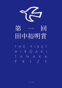第一回田中裕明賞