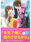 モテ系同期と偽装恋愛!?-電子書籍