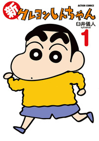 新クレヨンしんちゃん / 1