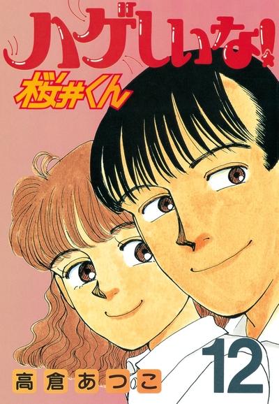 ハゲしいな!桜井くん(12)-電子書籍