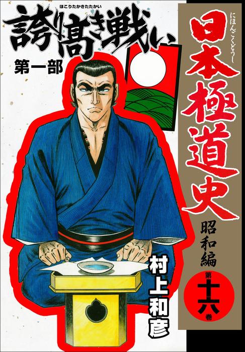 日本極道史~昭和編 第十六巻拡大写真